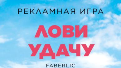 ЛОВИ УДАЧУ Фаберлик